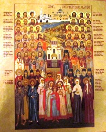 Икона Собор Екатеринбургских святых