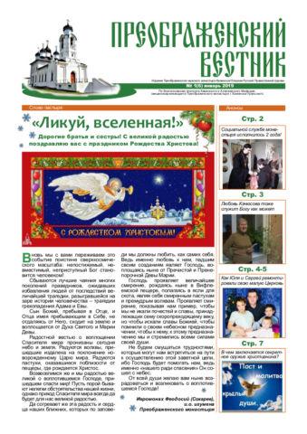 преображенский вестник6
