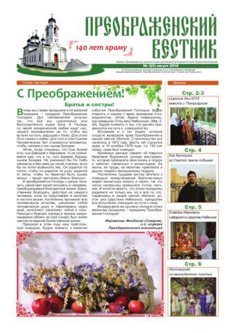 преображенский вестник №5