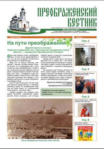 Преображенский вестник №2