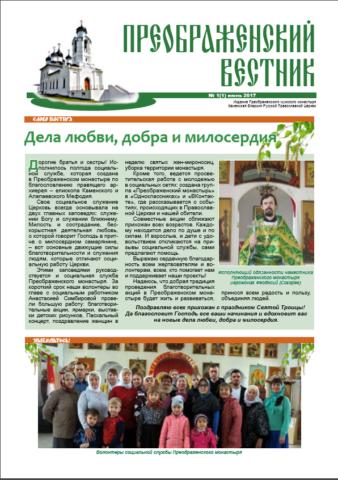 преображ.вестник1