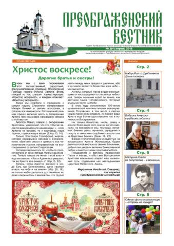 Преображенский вестник №4