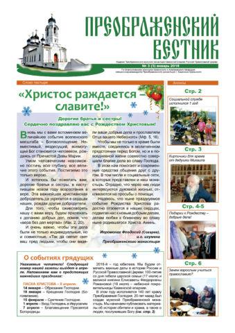 преображенский вестник №3