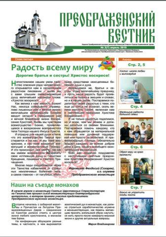 Преображенский вестник №2(7)